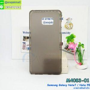 M4083-01 เคสยางใส Samsung Galaxy Note FE/Note 7 สีเทา