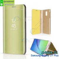 M4084-01 เคสฝาพับ Samsung Galaxy J7 Plus เงากระจก สีทอง