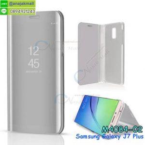 M4084-02 เคสฝาพับ Samsung Galaxy J7 Plus เงากระจก สีเงิน