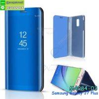 M4084-03 เคสฝาพับ Samsung Galaxy J7 Plus เงากระจก สีฟ้า