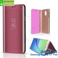 M4084-04 เคสฝาพับ Samsung Galaxy J7 Plus เงากระจก สีทองชมพู