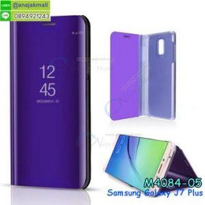 M4084-05 เคสฝาพับ Samsung Galaxy J7 Plus เงากระจก สีม่วง