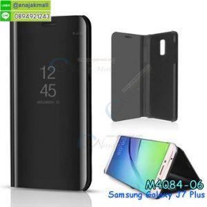 M4084-06 เคสฝาพับ Samsung Galaxy J7 Plus เงากระจก สีดำ