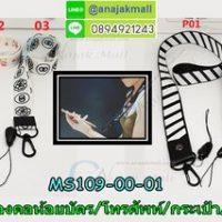 MS109-01 สายคล้องคอห้อยโทรศัพท์/บัตร/กระเป๋า/กล้อง