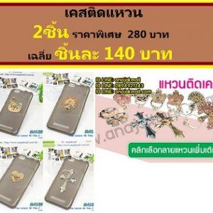 เคสยางแหวนราคาถูก case oppo-huawei-vivo-moto-asus-trei-wiko-htc-sony-iphone-lenovo-lg-xiaomi-nokia-samsung-acer-doogee