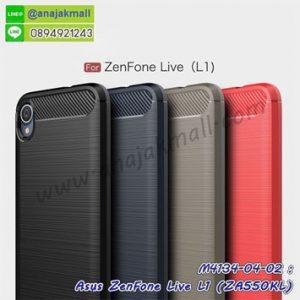 M4134 เคสยางกันกระแทก Asus ZenFone Live L1-ZA550KL (เลือกสี)