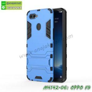 M4142-06 เคสโรบอทกันกระแทก OPPO F9 สีฟ้า
