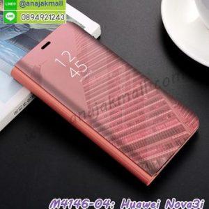M4146-04 เคสฝาพับ Huawei Nova3i เงากระจก สีทองชมพู