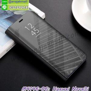 M4146-06 เคสฝาพับ Huawei Nova3i เงากระจก สีดำ