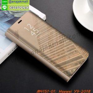 M4151-01 เคสฝาพับ Huawei Y9 2018 เงากระจก สีทอง