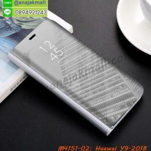 M4151-02 เคสฝาพับ Huawei Y9 2018 เงากระจก สีเงิน