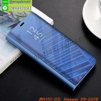 M4151-03 เคสฝาพับ Huawei Y9 2018 เงากระจก สีฟ้า