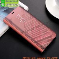 M4151-04 เคสฝาพับ Huawei Y9 2018 เงากระจก สีทองชมพู