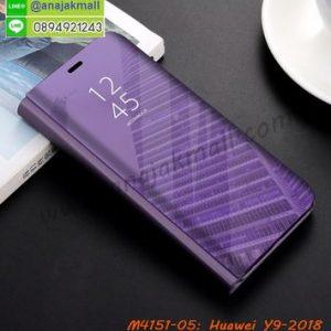 M4151-05 เคสฝาพับ Huawei Y9 2018 เงากระจก สีม่วง