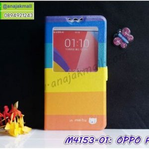 M4153-01 เคสโชว์เบอร์ OPPO F7 ลาย Colorfull Day