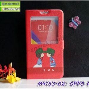 M4153-02 เคสโชว์เบอร์ OPPO F7 ลาย Love U
