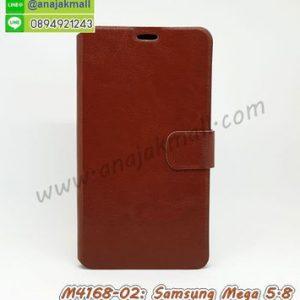 M4168-02 เคสหนังฝาพับ Samsung Mega 5.8 สีน้ำตาล