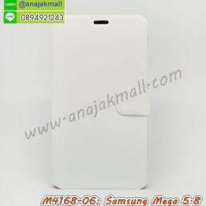M4168-06 เคสหนังฝาพับ Samsung Mega 5.8 สีขาว