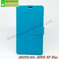 M4173-04 เคสฝาพับ OPPO R7 Plus สีฟ้า
