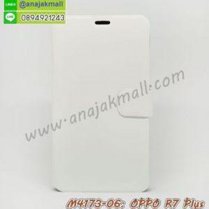 M4173-06 เคสฝาพับ OPPO R7 Plus สีขาว