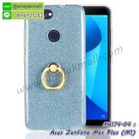M4174-04 เคสยางติดแหวน Asus Zenfone Max Plus-M1 สีฟ้า