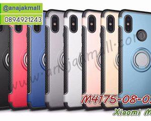 M4175 เคสกันกระแทก Xiaomi Mi8 แหวนแม่เหล็ก (เลือกสี)