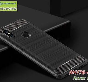 M4176-01 เคสยางกันกระแทก Xiaomi Mi8 สีดำ