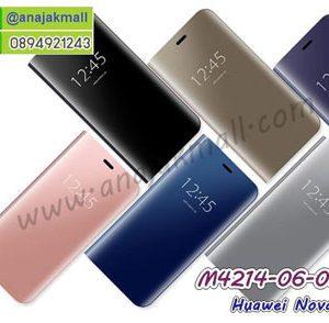 M4214 เคสฝาพับ Huawei Nova2i เงากระจก (เลือกสี)
