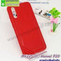 M4225-01 เคสยางกันกระแทก Huawei P20 สีแดง