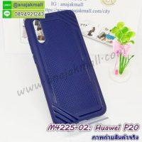 M4225-02 เคสยางกันกระแทก Huawei P20 สีน้ำเงิน