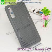 M4225-03 เคสยางกันกระแทก Huawei P20 สีเทา