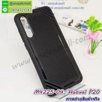 M4225-04 เคสยางกันกระแทก Huawei P20 สีดำ