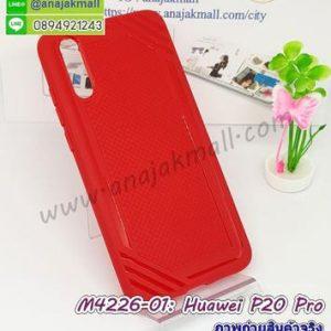 M4226-01 เคสยางกันกระแทก Huawei P20 Pro สีแดง
