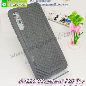 M4226-03 เคสยางกันกระแทก Huawei P20 Pro สีเทา