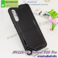M4226-04 เคสยางกันกระแทก Huawei P20 Pro สีดำ