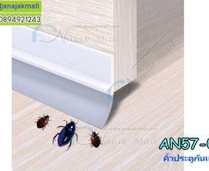 AN57-01 คิ้วกันแมลง 90 cm. สีขาว