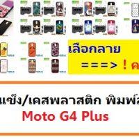 M3450 เคสแข็ง Moto G4 Plus / G4 ลายการ์ตูน,เคสพิมพ์ลายราคาถูกพร้อมส่ง case oppo-huawei-vivo-moto-asus-wiko-htc-sony-iphone-lenovo-lg-xiaomi-nokia-samsung-acer-doogee
