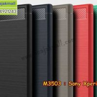 M3503 เคสยางกันกระแทก Sony Xperia XA1 (เลือกสี)