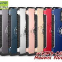 M3579 เคสกันกระแทก Huawei Nova2i แหวนแม่เหล็ก (เลือกสี)