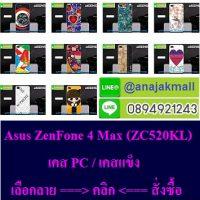 M3691 เคสแข็ง Asus Zenfone4Max-ZC520KL ลายการ์ตูน,กรอบการ์ตูน,ลายแฟนซีหวานๆ,ลายการ์ตูนอาร์ทๆ,ลายการ์ตูนกวนๆ