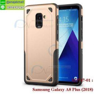M3747-01 เคสกันกระแทก Samsung Galaxy A8 Plus 2018 สีทอง