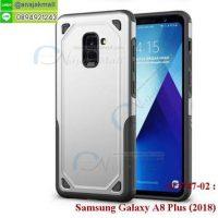 M3747-02 เคสกันกระแทก Samsung Galaxy A8 Plus 2018 สีเงิน