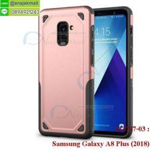 M3747-03 เคสกันกระแทก Samsung Galaxy A8 Plus 2018 สีทองชมพู