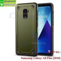 M3747-04 เคสกันกระแทก Samsung Galaxy A8 Plus 2018 สีเขียว