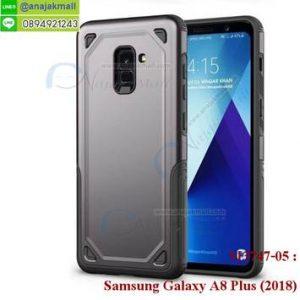 M3747-05 เคสกันกระแทก Samsung Galaxy A8 Plus 2018 สีเทา