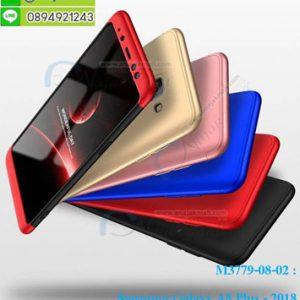 M3779 เคสประกบหัวท้ายไฮคลาส Samsung Galaxy A8 Plus 2018 (เลือกสี)