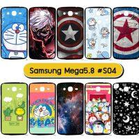 M3927-S04 เคสยาง Samsung Mega5.8 พิมพ์ลายการ์ตูน Set04 (เลือกลาย)