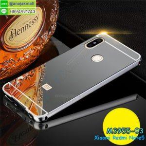 M3955-03 เคสอลูมิเนียม Xiaomi Redmi Note5 หลังเงากระจก สีดำ