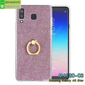 M4120-03 เคสยางติดแหวน Samsung Galaxy A8 Star สีทองชมพู