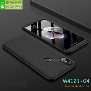 M4124-04 เคสประกบหัวท้ายไฮคลาส Xiaomi Redmi S2 สีดำ